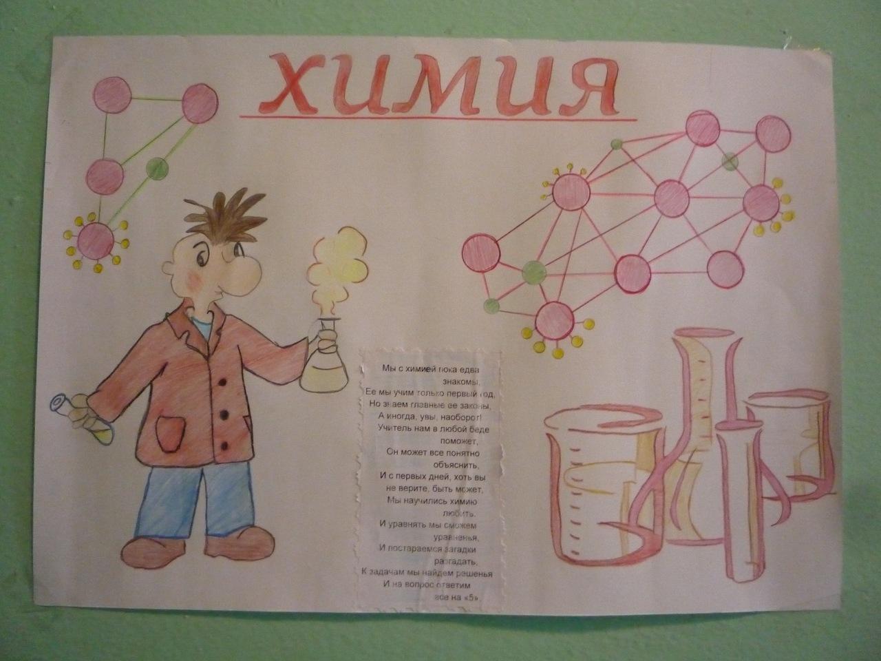 Занимательная химия своими руками
