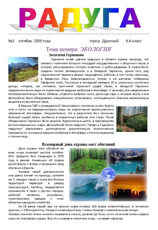 Всероссийский конкурс экологических плакатов зелёная планета - детский рисунок, поделка, творческая работа